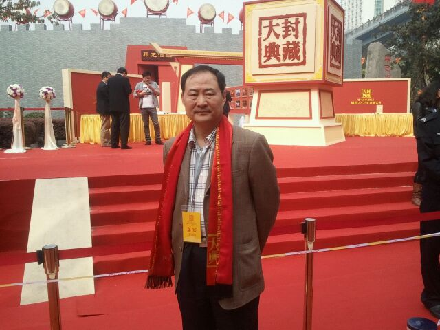 "Art Director of Doudier.com Gao Runxiang was Invited to Attend Luzhoulaojiao (a kind of liquor) ""Guojiao 1573"" Sealed Ceremony in 2013 in Luzhou, Sichuan"